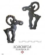 Нашивка «Горный козел» VII-III в. до н. э., Тагарская культура(сибирские скифы), бронза, литье