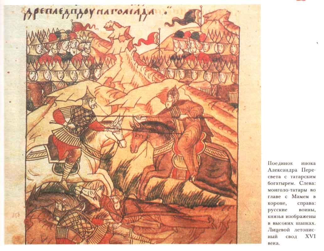 http://swordmaster.org/uploads/2009/tatar-vermaxt/mtn_kulikbitva.jpg
