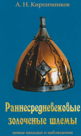 Раннесредневековые золоченые шлемы