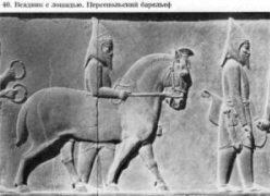 рельеф в Персеполе (совр. Иран) с изображением сакских воинов и коня