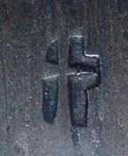 Знак мастера на мече