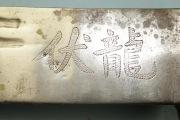 Надпись на клике китайского меча
