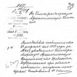 Рис. 3. Письмо Н. Степенко в ИАКот 8 мая 1909 года