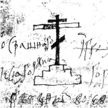Честный крест господень
