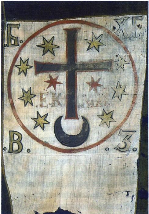 Прапор війська Богдана Хмельницького з фондів Військового музею у Стокгольмі.