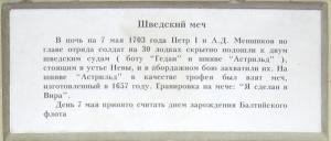 Меч с Астрильда. Из фондов Центрального Военно-Морского музея (СПб)