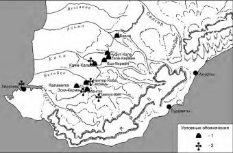 Находки древнерусских энколпионов в юго-западной части горного Крыма. Условные обозначения: 1 — «пещерные города»; 2 — места находок энколпионов