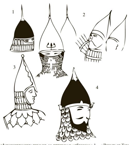 Изображения сфероконических шлемов со шпилем и «яблоком»