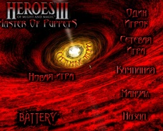 Heroes of Might and Magic III: Master of Puppets v.3 Battery