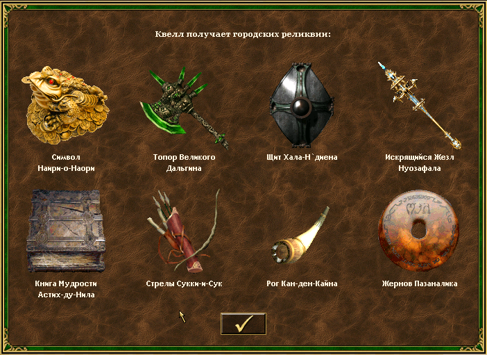 Heroes of Might and Magic III: Master of Puppets - Battery v.3.06