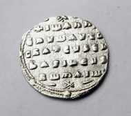 Милиарисий Иоанна Цимисхия