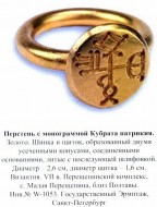 Золотой перстень из Перещепинского комплекса
