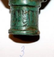 Арабская надпись на втулке золотоордынского пернача