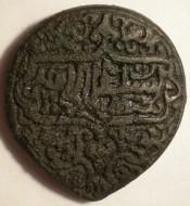 Накладка миндалевидной формы для пояса периода Золотой Орды, вторая половина 14 века