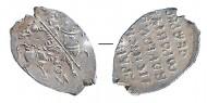 Монеты, найденные в кладе на селище возле поселка Большие Дворы