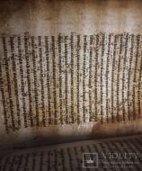 Сторінка старовинної книги