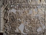 Прорись левого столбца надписи об убийстве Андрея Боголюбского