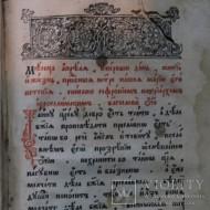 Триодь постная. 1-й пол. XVII-го века