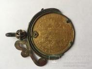 Украшение дукач из золотой монеты начала 20 века