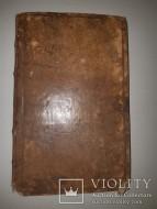 Книга «О воспитании государя» Польша 1558 год