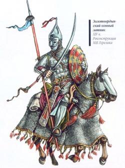 золотордынский тяжеловооруженный всадник
