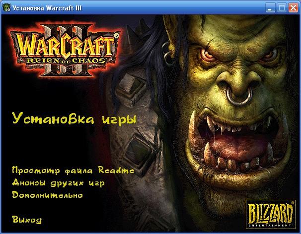 warcraft 3 скачать через яндекс диск