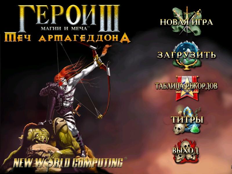 Герои меча и магии клинок армагеддона скачать.