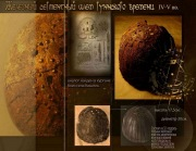 Шлем гуннского времени, IV-V век