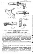 находка топора при раскопках на Бакле