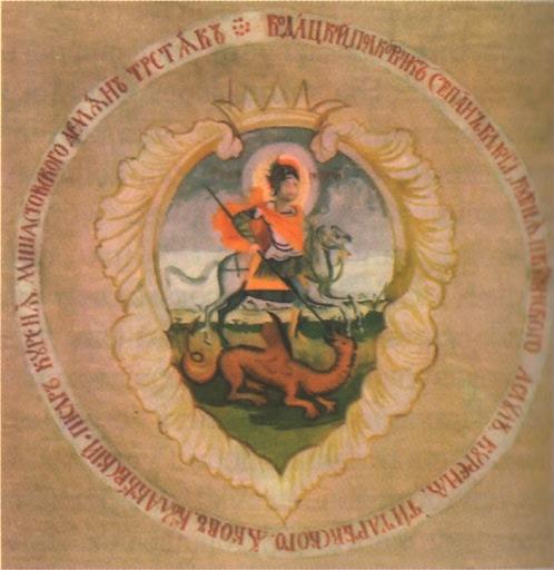 Значок Шкуринського курени другої половини XVIII ст.
